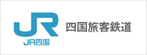 四国旅客鉄道