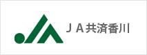 JA共済香川