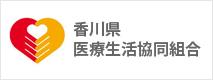 香川県医療生活協同組合