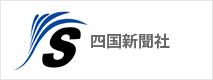 四国新聞社