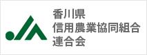 JA香川信連