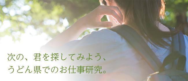 香川県でのお仕事探し